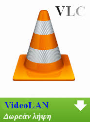 vlc videolan greek